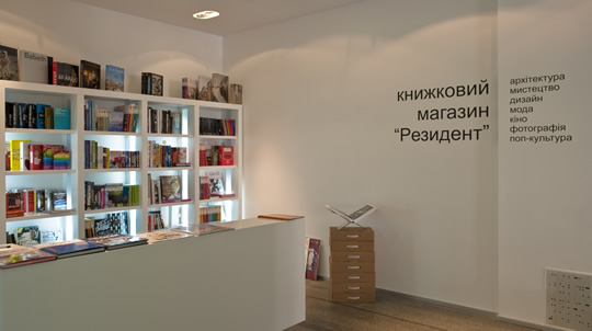 Book store in PinchukArtCentre